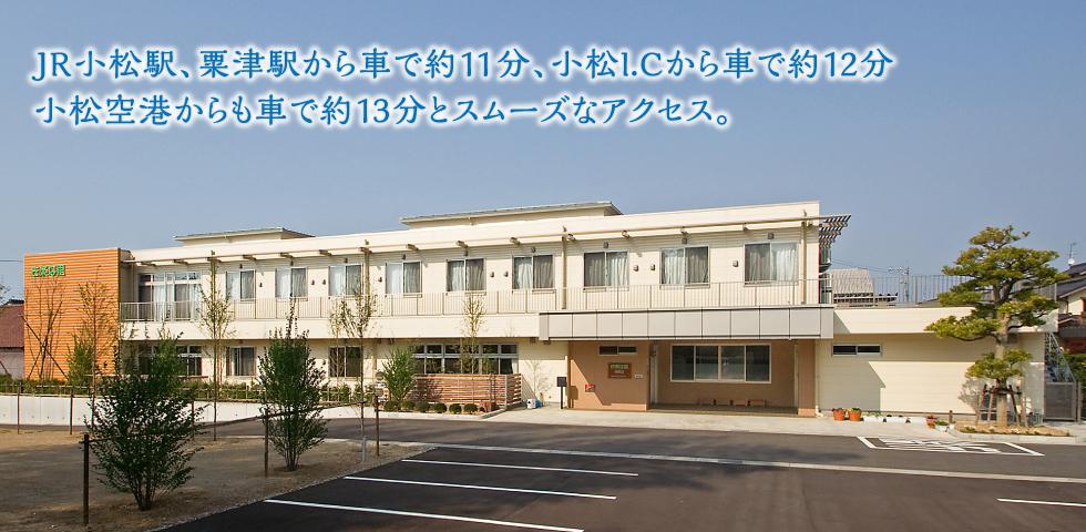 JR小松駅、粟津駅から車で約11分、小松I.Cから車で約12分、小松空港からも車で約13分とスムーズなアクセス。