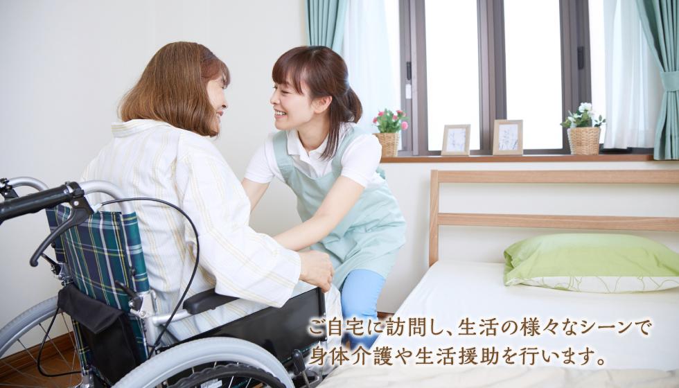 ご自宅に訪問し、生活の様々なシーンで身体介護や生活援助を行います。